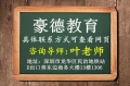 2021深圳電梯安全管理證報名考試需要滿足的條件