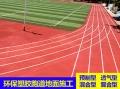 天津薊縣公園epdm步道施工混合型跑道翻新