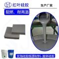 耐高溫阻燃發泡硅膠板