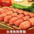 供應 品味冠臺灣熱狗腸燒烤 臺灣香腸