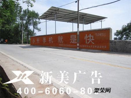 广告设计,贵州粉刷墙体 广告制作,贵阳墙壁广告施工,贵州民墙广告发布
