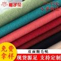 江陰毛紡布高品質雙面尼面料