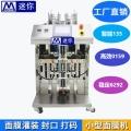 MN-T202迷你小型液體充填機 自動灌裝機