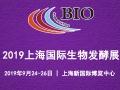 2019第七届上海国际生物发酵产品与?#38469;?#35013;备展览会