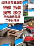 北京星牌臺球桌銷售 大興區星牌臺球桌專業上門維修