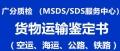 深圳磷酸鐵鋰電芯ROHS檢測機構