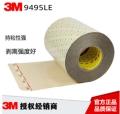 3M5417+3M5421雙面膠帶供應