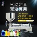 臥式氣動膏體灌裝機 自動洗衣液洗潔精蜂蜜分裝機