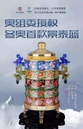 冬奧五環琺瑯尊中國特色的冬奧文化作品鐘團隊連盛創作