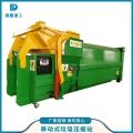 河南德隆15方16方17方18方移動式垃圾壓縮設備