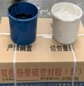 雙組份聚硫密封膠A雙組份聚硫密封膠技術性能