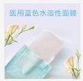广州美天源韩国进口水溶性壳聚糖干面膜