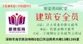 深圳安全員C證考試時間安排