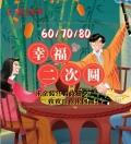 南京金陵红娘婚介幸福生活二次圆相亲团开始了