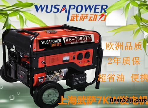 武萨动力7千瓦汽油发电机