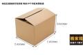 上海徐家匯辦公室打包紙箱氣泡膜出售,搬家紙箱氣泡膜