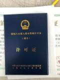 上海代辦管道排水證 上海餐飲排污證代辦