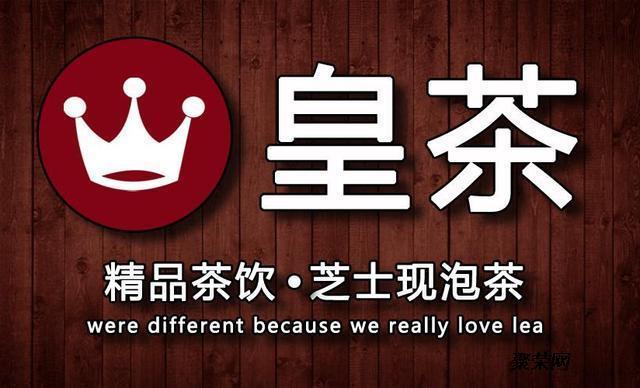 广东皇茶加盟电话