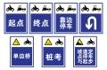 駕校摩托車科目訓練標志牌制作