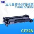 兼容M403DM403DNM427硒鼓 cf228a