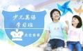 上海青少年英语辅导课程,智在必得,成长有我