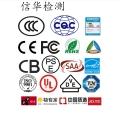 家电出口美国FCC认证办理流程_申请人