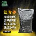 陜西延安冷補瀝青砂小粒徑連續級配致密防水防腐