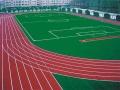 中小學塑膠跑道