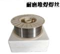 9Cr2Mo堆焊耐磨焊絲廠家