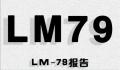 支架燈申請LM79報告和TM21報告辦理流程