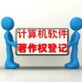 南京計算機軟件著作權申請版權加急代理