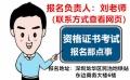 惠州考建筑安全員C證報名的入口和考試相關的資料
