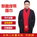 祭祀大典家族宗親會年會紅圍巾定制