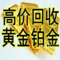 济南黄金回收高价回收黄金,济南高价回收黄金中心