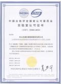 江蘇南通儀器儀表長度計量第三方檢測校準機構
