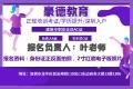 2021年深圳報考安全員C證在線報名考試中心