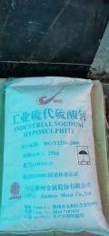 深圳惠州東莞現貨批發大蘇打 硫代硫酸鈉量大優惠
