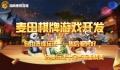 衡陽十胡卡棋牌游戲開發公司
