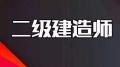 2020江西省各地区二建报名条件汇总