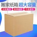 上海長寧區辦公室打包紙箱氣泡膜出售配送,搬家紙箱訂購