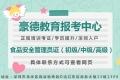 深圳考個食品安管員證報考條件以及報考方式
