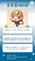 深圳報名三類人員安全員C證報考機構及考試流程
