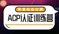 阿里云云計算ACP訓練營
