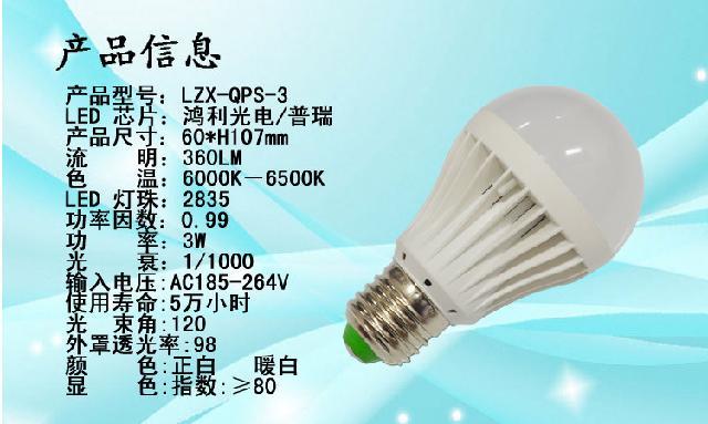 led声光控3w灯泡led3w声光控楼道灯led灯