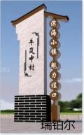 淄博宣傳欄標識標牌精神堡壘系列