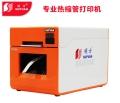 热缩管打印机TP2000宽幅热缩管清索打印机