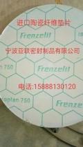 亚联Frenzelit ISOPLAN 750厂家加工
