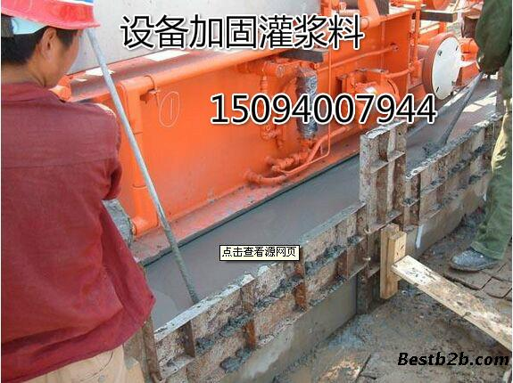 机器底座,钢结构与地基怀口