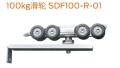 供應Briton必騰BT-SDF-R移門導軌滑輪