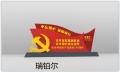 淄博宣傳欄標識標牌黨建系列